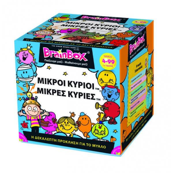 BrainBox - Ελληνικά :: ΜΙΚΡΟΙ ΚΥΡΙΟΙ ΜΙΚΡΕΣ ΚΥΡΙΕΣ