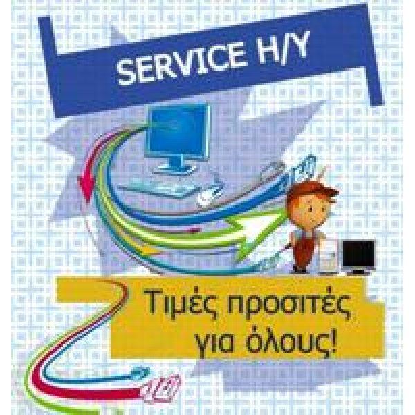 SERVICE H/Y ΑΝΑΒΑΘΜΙΣΗ