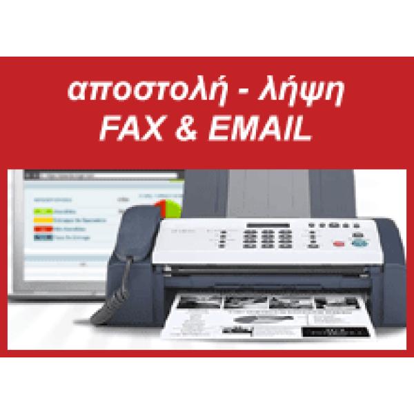 ΑΠΟΣΤΟΛΗ  &  ΛΗΨΗ FAX EMAIL